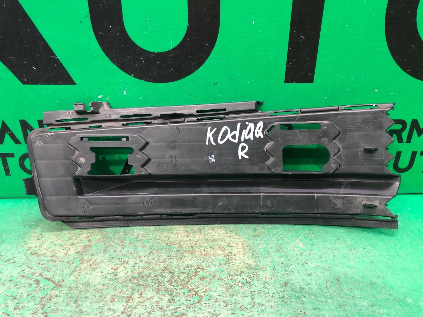 Решетка бампера Skoda Kodiaq 1 2016 передняя правая (б/у)