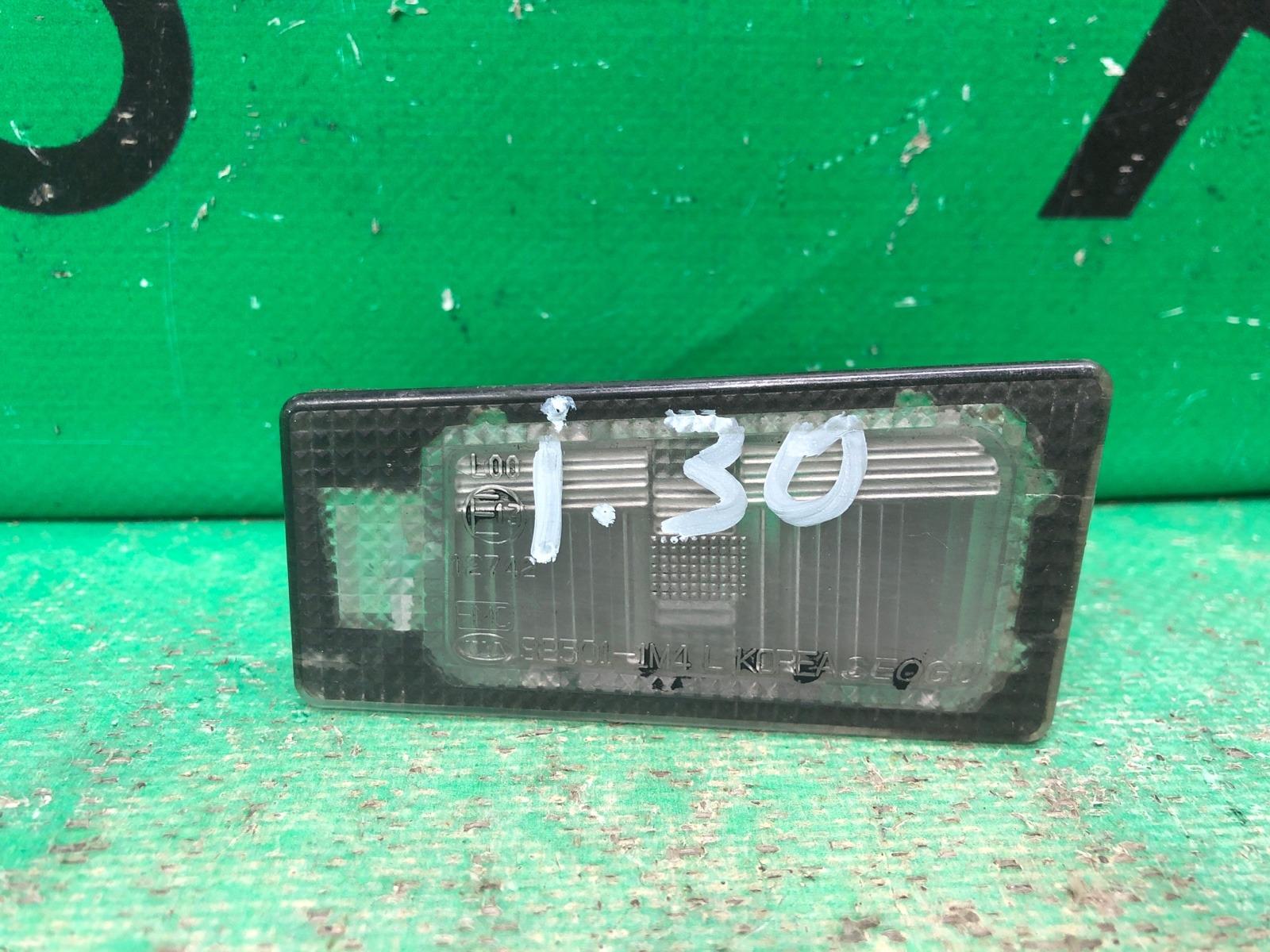 Фонарь подсветки номера Hyundai Elantra 5 2011 левый (б/у)
