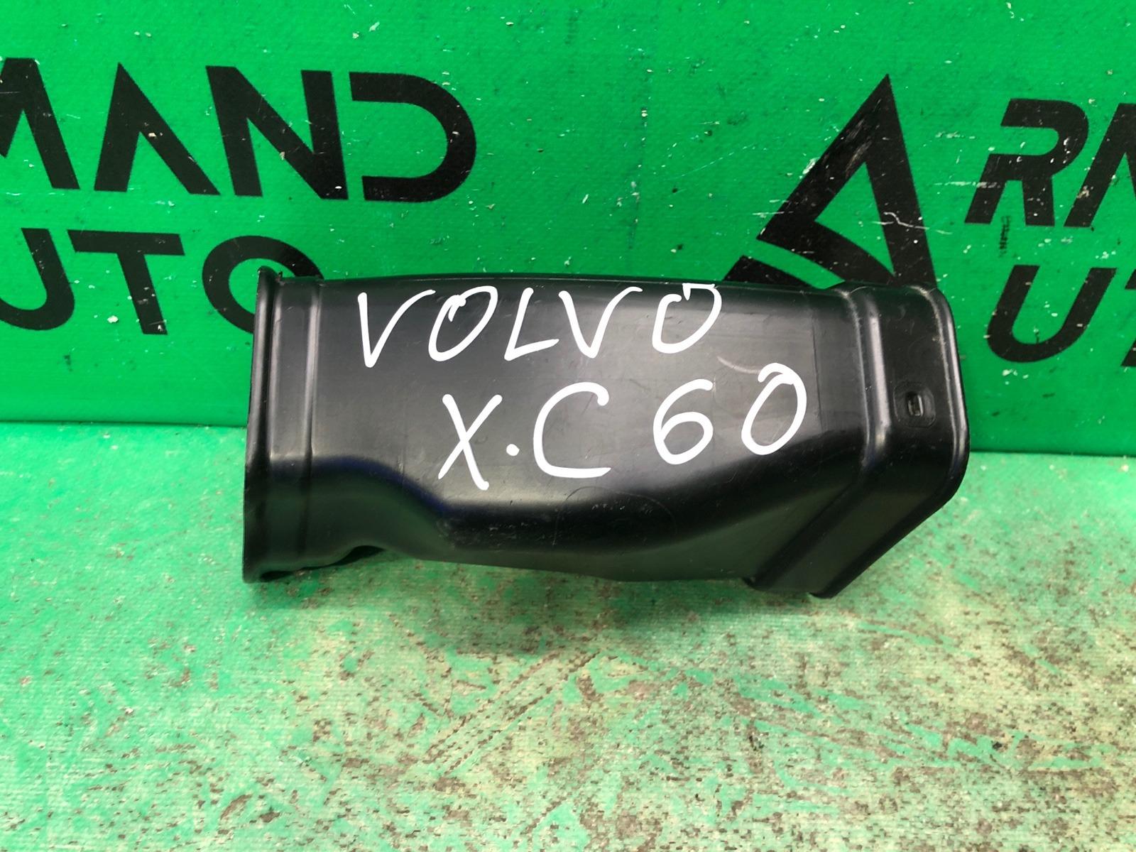 Патрубок воздушного фильтра Volvo Xc60 2 2017 (б/у)