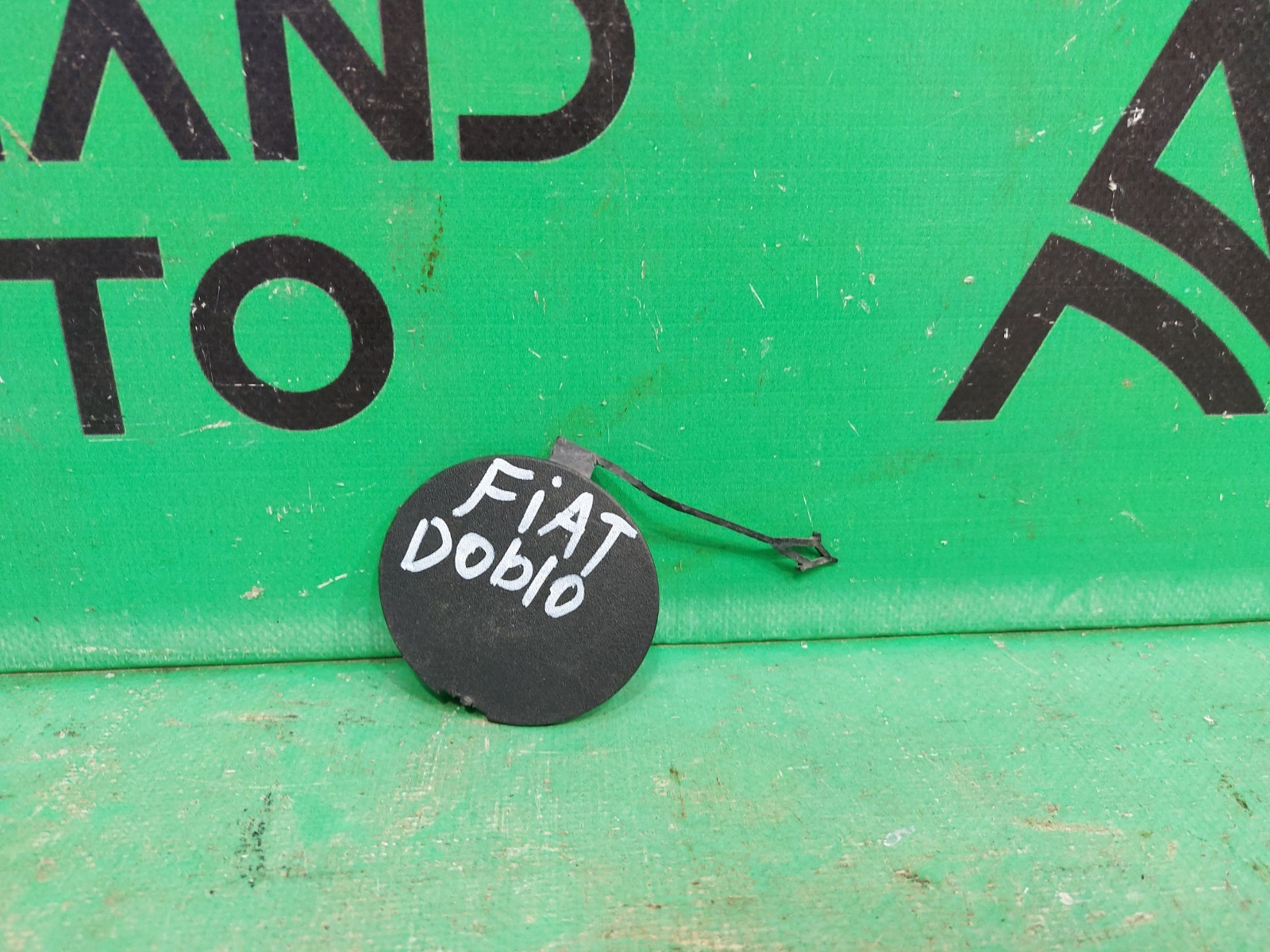 Заглушка буксировочного крюка Fiat Doblo 2 РЕСТАЙЛИНГ 2015 (б/у)