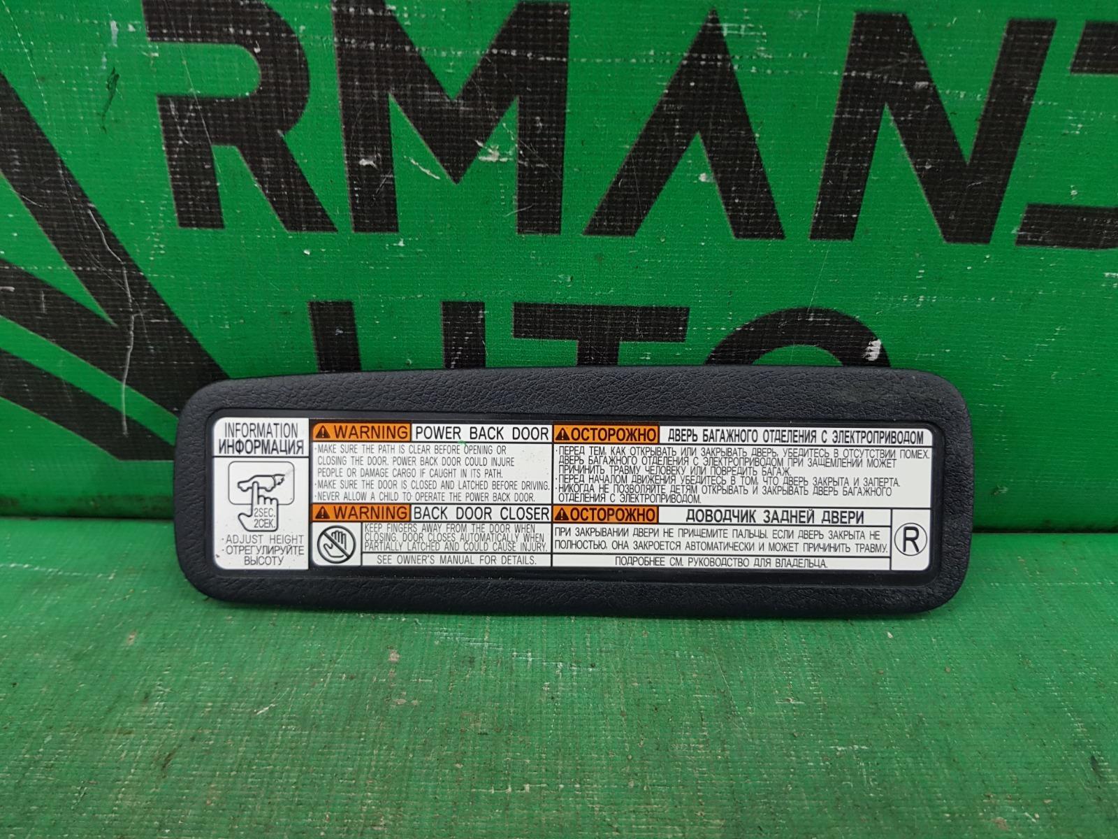Заглушка обшивки двери багажника Lexus Nx 1 2014 (б/у)