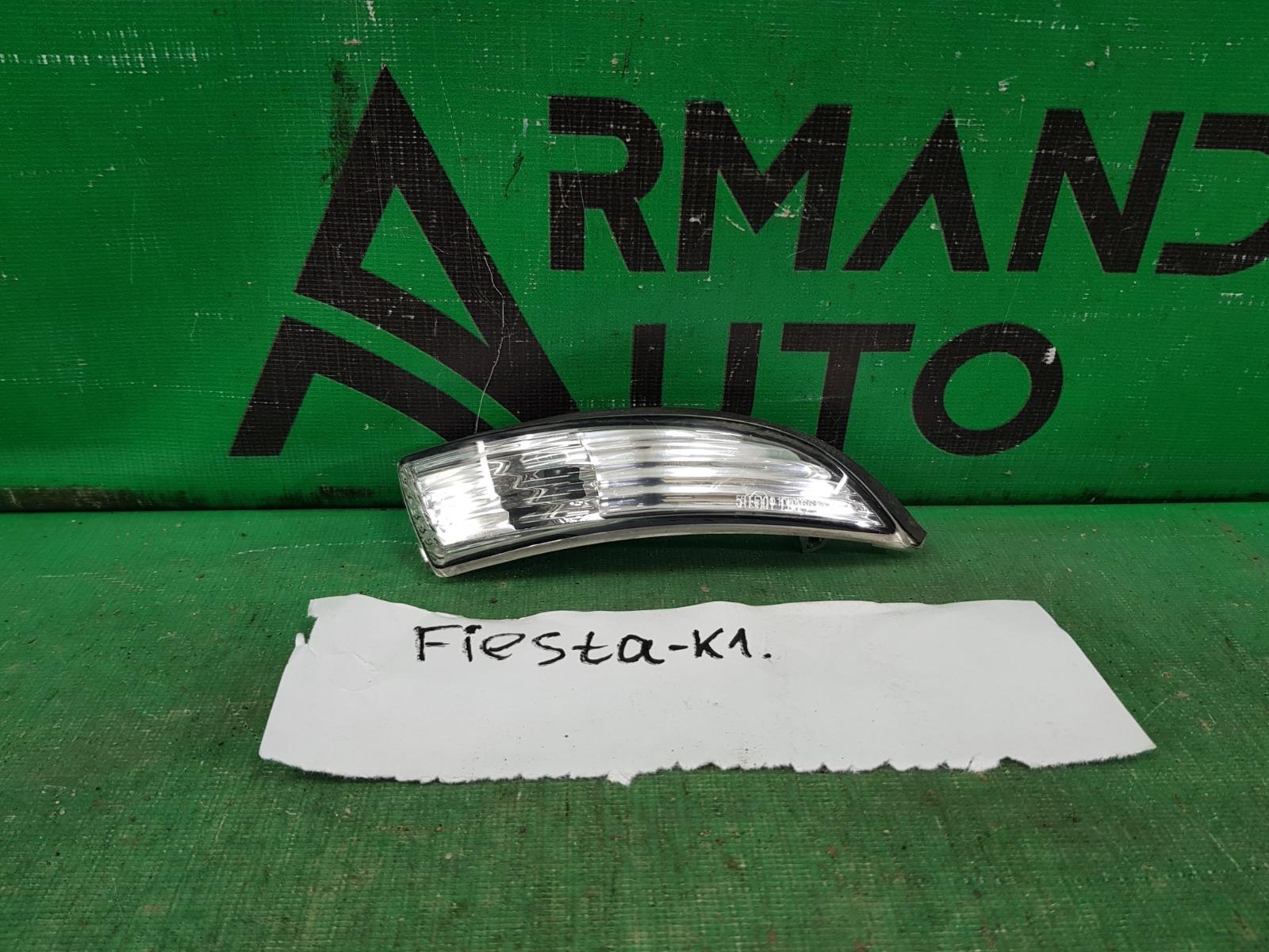 Указатель поворота зеркала Ford Fiesta MK6 2008 правый (б/у)