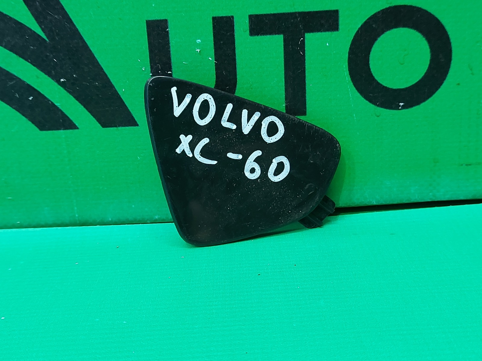 Заглушка буксировочного крюка Volvo Xc60 1 РЕСТАЙЛИНГ 2013 передняя (б/у)