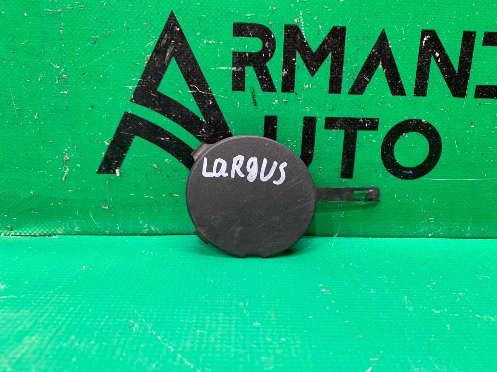 Заглушка буксировочного крюка Lada Largus 1 2012 передняя (б/у)
