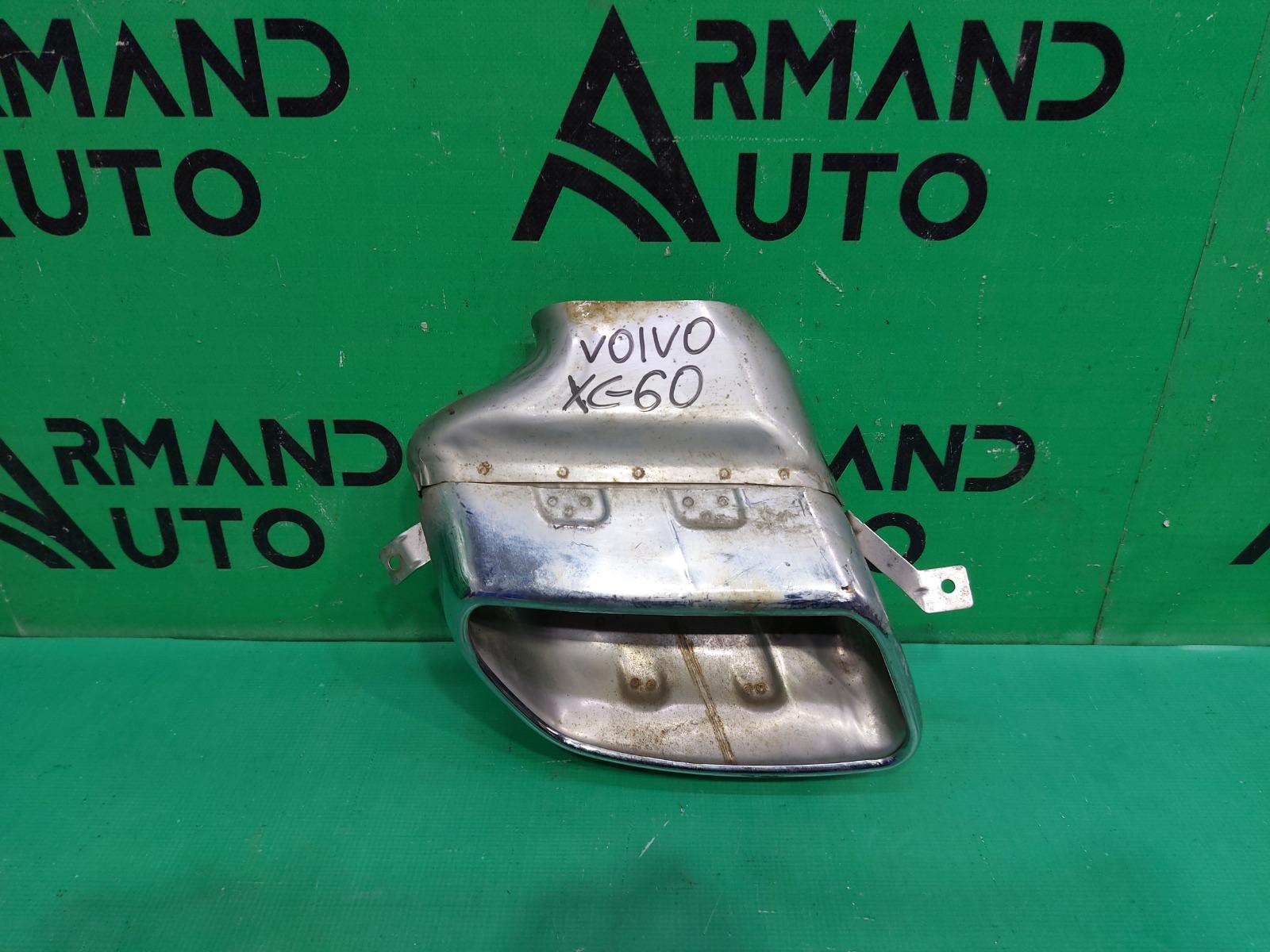 Насадка глушителя Volvo Xc60 1 РЕСТАЙЛИНГ 2013 правая (б/у)