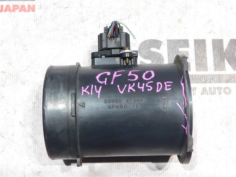 Датчик расхода воздуха Nissan Cima GF50 VK45DD (б/у)