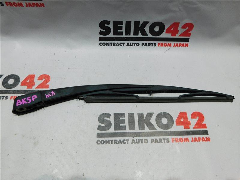Щетка стеклоочистителя Mazda Axela BK5P задняя (б/у)