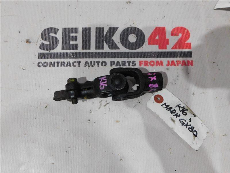 Карданчик рулевой Toyota Mark Ii GX81 (б/у)