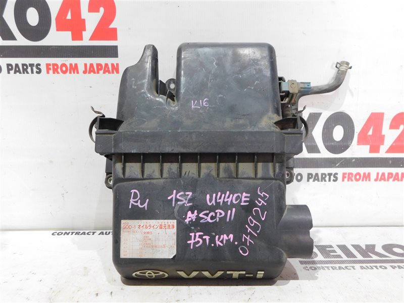 Корпус воздушного фильтра Toyota Vitz SCP10 1SZ-FE (б/у)