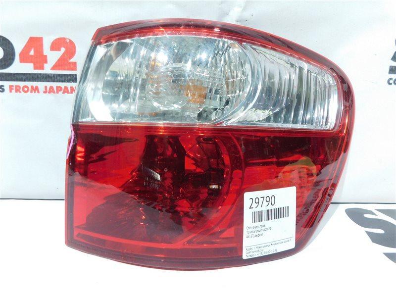 Стоп Toyota Ipsum ACM21 задний правый (б/у)