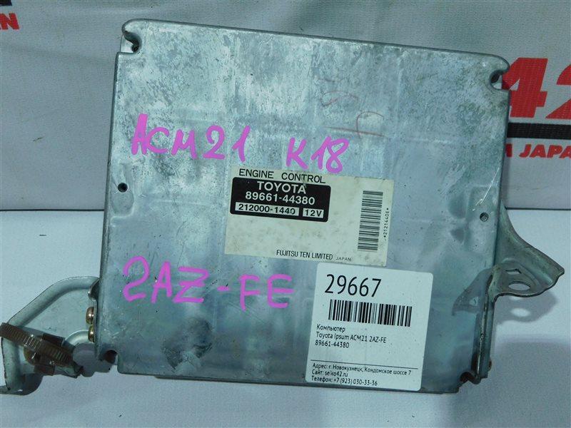 Компьютер Toyota Ipsum ACM21 2AZ-FE (б/у)