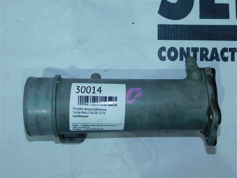 Патрубок воздухозаборника Toyota Mark Ii GX100 1G-FE (б/у)