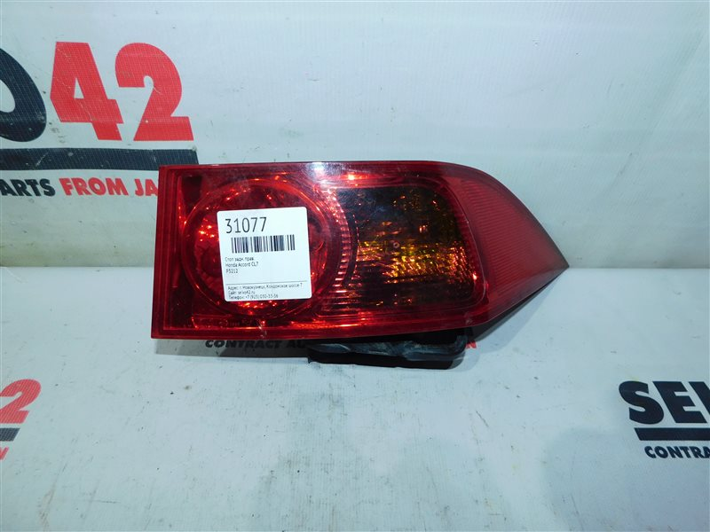 Стоп Honda Accord CL7 задний правый (б/у)