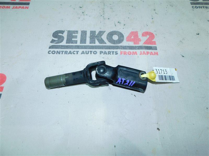 Карданчик рулевой Toyota Caldina AT211 (б/у)