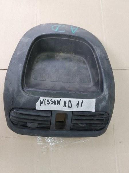 Консоль центральная Nissan Ad VEY11 верхний (б/у)