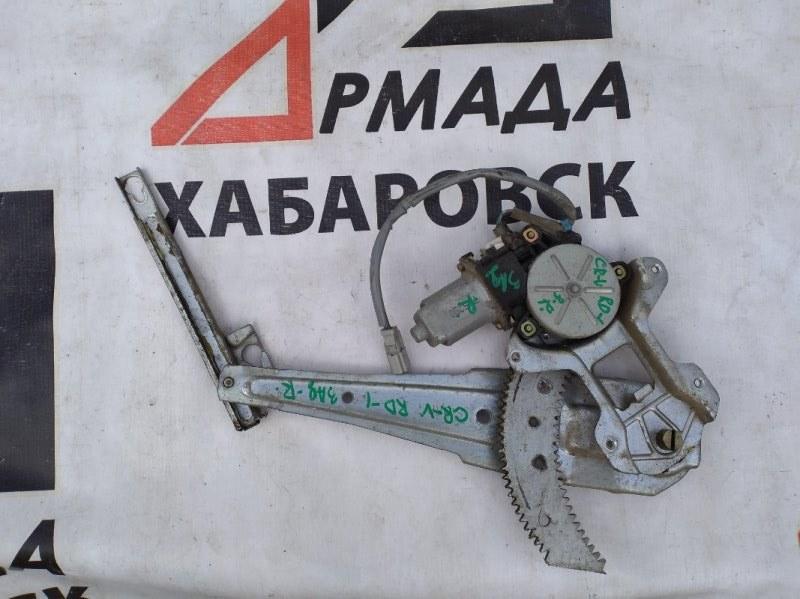 Стеклоподъемник Honda Cr-V RD1 задний правый (б/у)