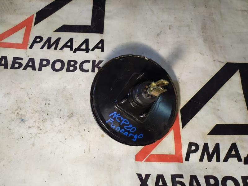Вакуумник тормозной Toyota Funcargo NCP20 2NZ (б/у)