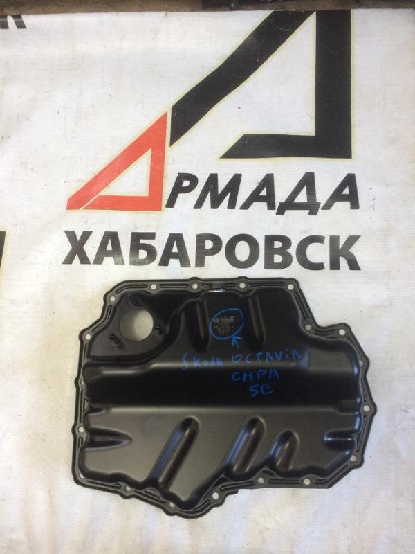 Поддон Skoda Octavia CHPA 5E (б/у)