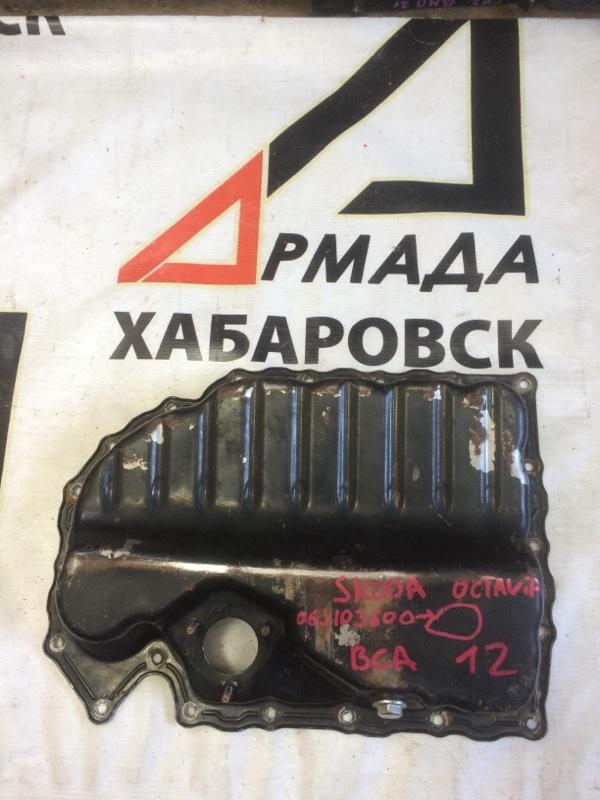 Поддон Skoda Octavia CDAB 1Z (б/у)