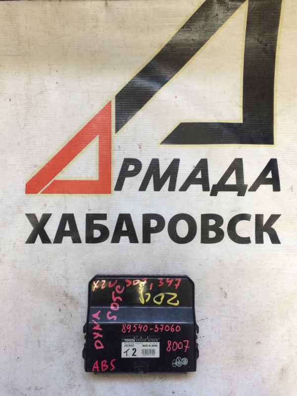 Блок управления abs Toyota Dyna XZU347 S05C (б/у)
