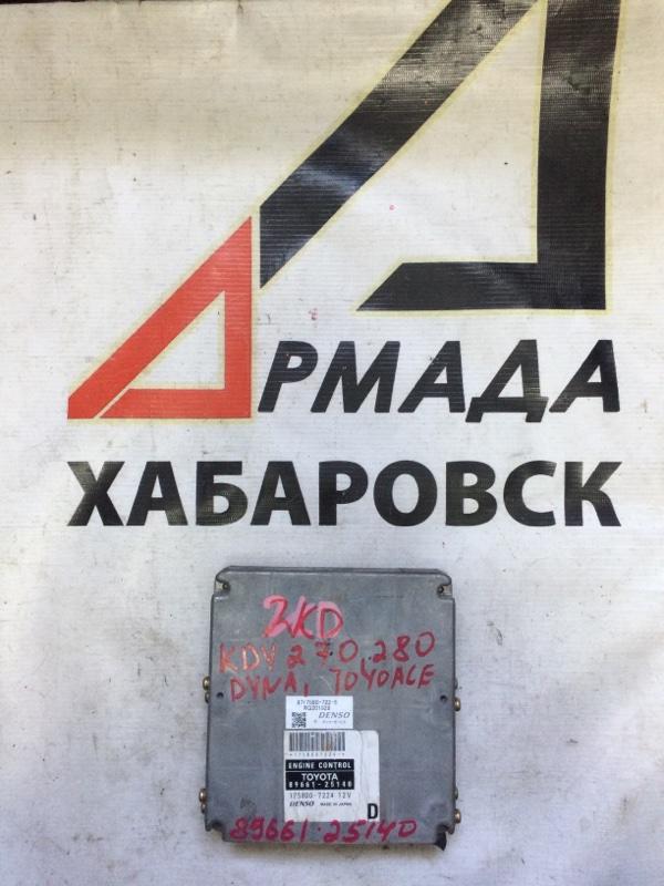 Блок управления efi Toyota Dyna KDY270 2KD (б/у)