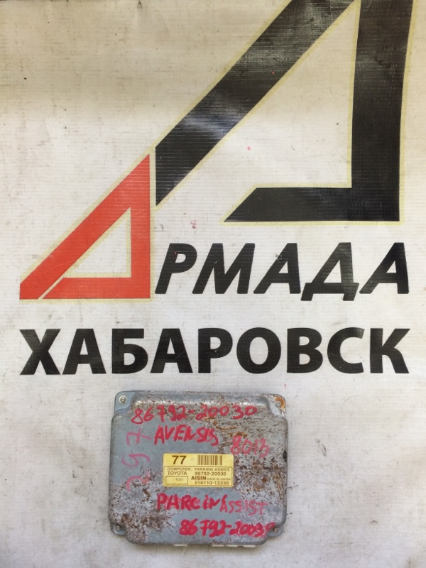 Блок управления парковкой Toyota Avensis AZT251 2AZ (б/у)