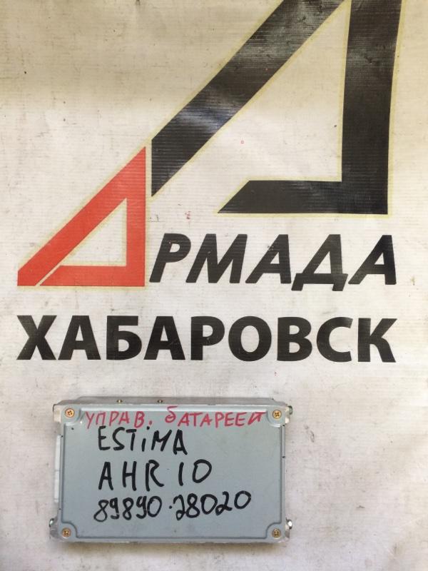 Блок управления батареей Toyota Estima AHR10 2AZ (б/у)