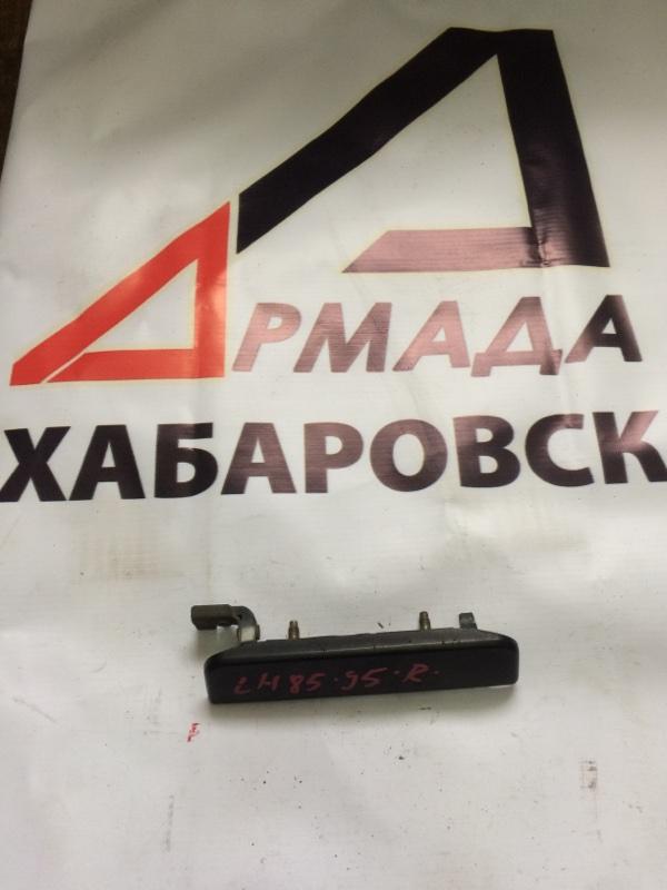 Ручка двери внешняя Toyota Hiace LH85 передняя правая (б/у)