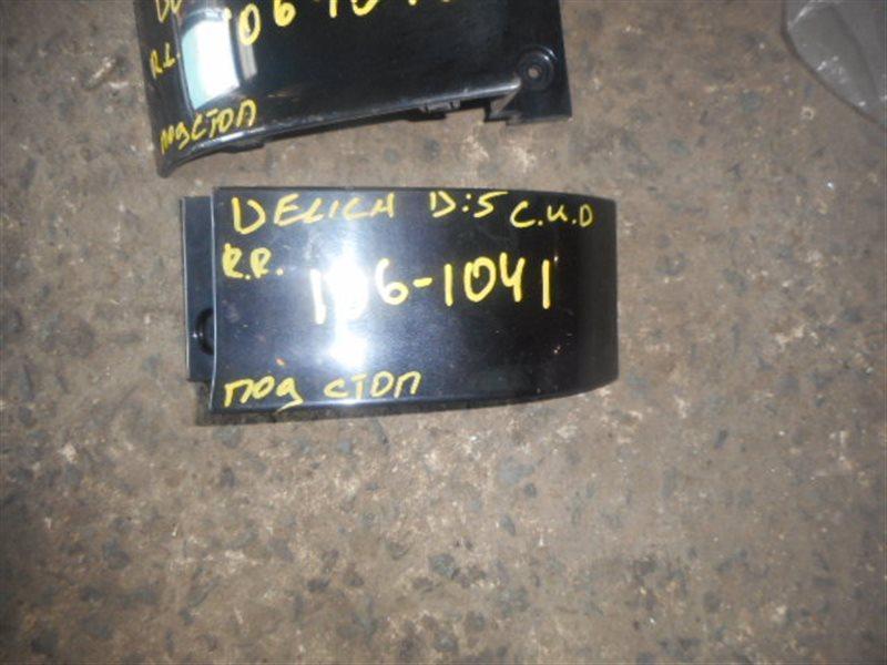 Планка под стоп Mitsubishi Delica D5 CV5W задняя правая (б/у)