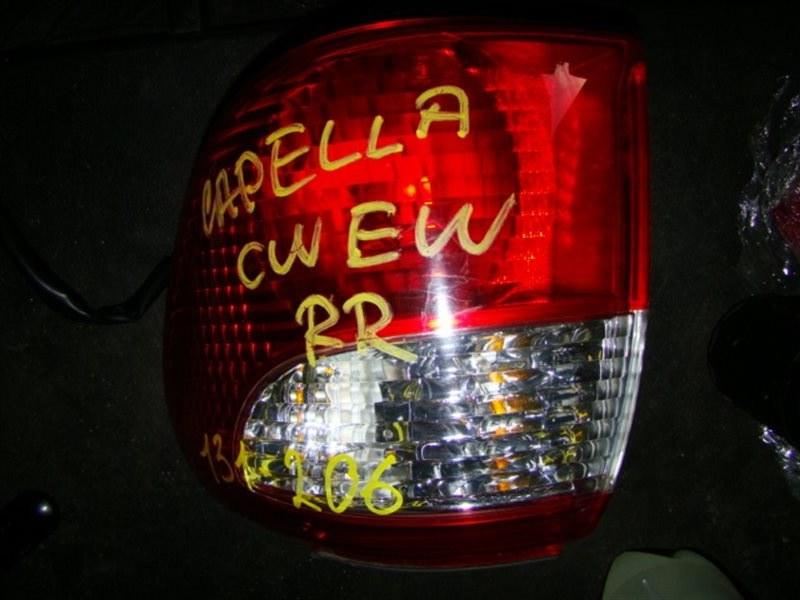 Стоп-сигнал Mazda Capella GWEW задний правый (б/у)