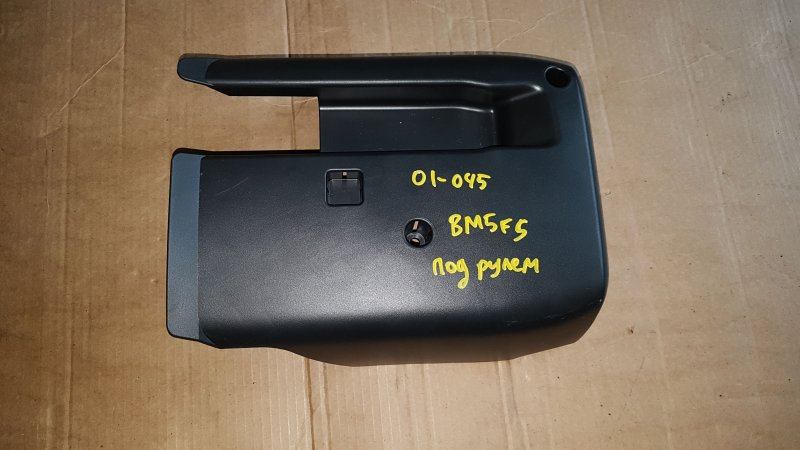 Пластик салона Mazda Axela BM5FS P5 нижний (б/у)
