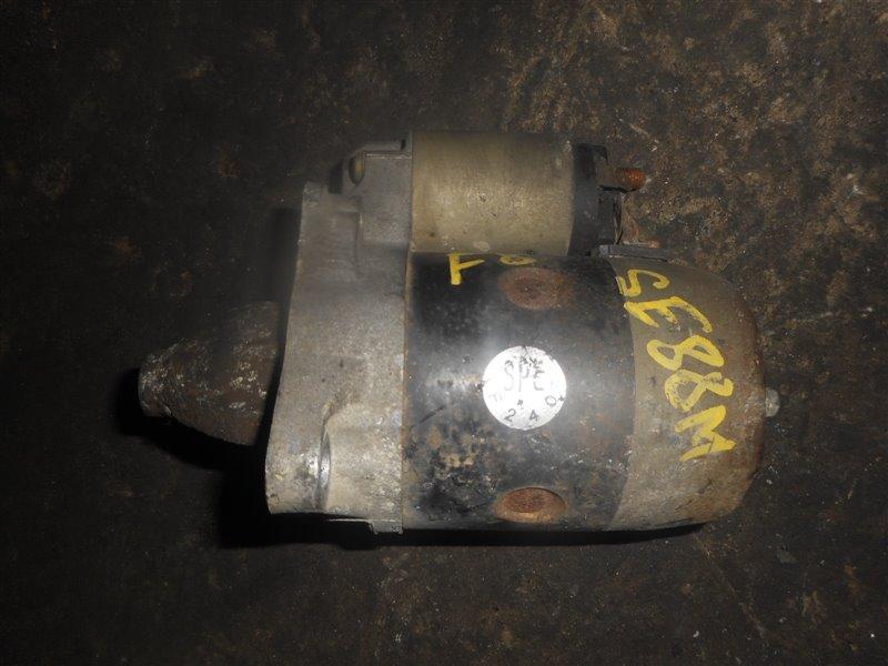 Стартер Mazda Bongo SE88M F8 (б/у)