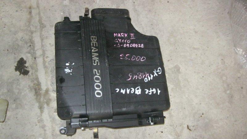Корпус воздушного фильтра Toyota Mark Ii GX110 1GFE (б/у)