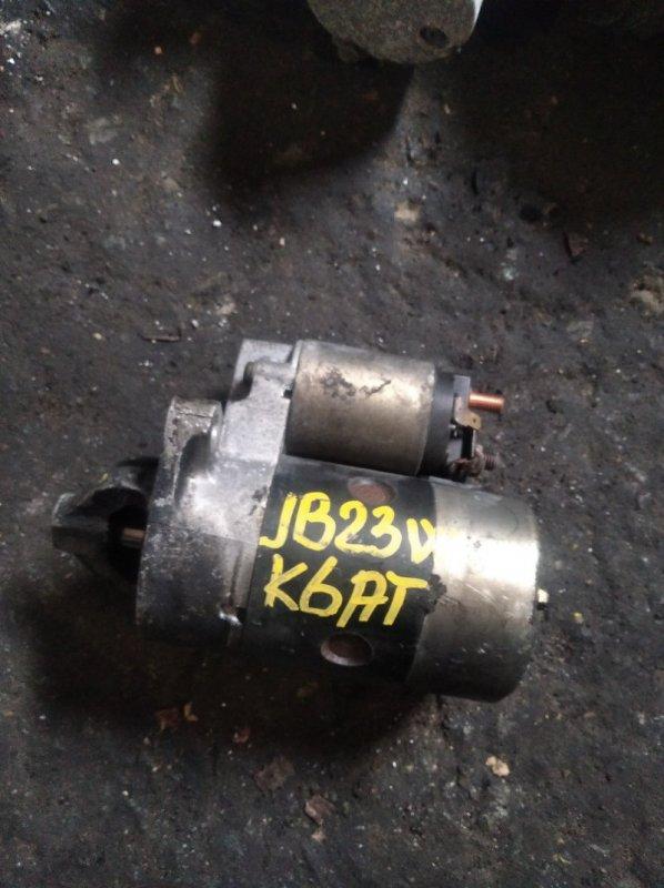 Стартер Suzuki Jimny JB23W K6AT (б/у)