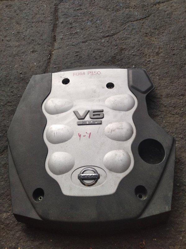 Крышка двс декоративная Nissan Fuga PY50 VQ35 (б/у)