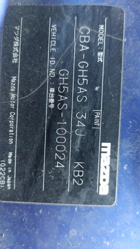 Акпп Mazda Atenza GH5AS L5 (б/у)
