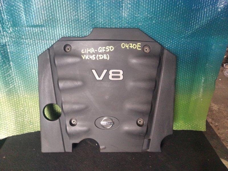 Крышка двс декоративная Nissan Cima GF50 VK45 (б/у)