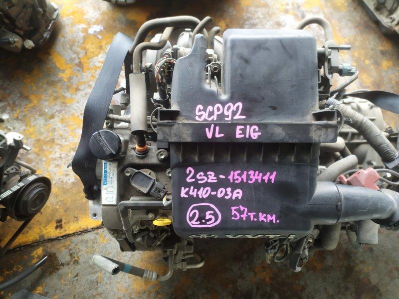 Двигатель Toyota Belta SCP92 2SZ-FE (б/у)