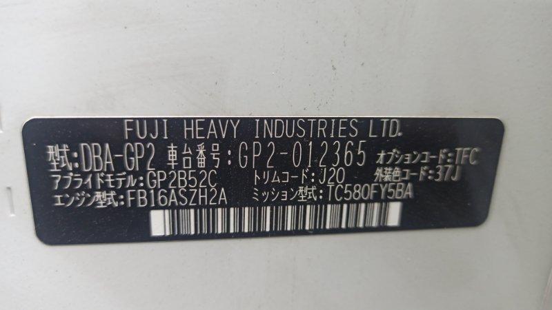Акпп Subaru Impreza GP2 FB16 (б/у)