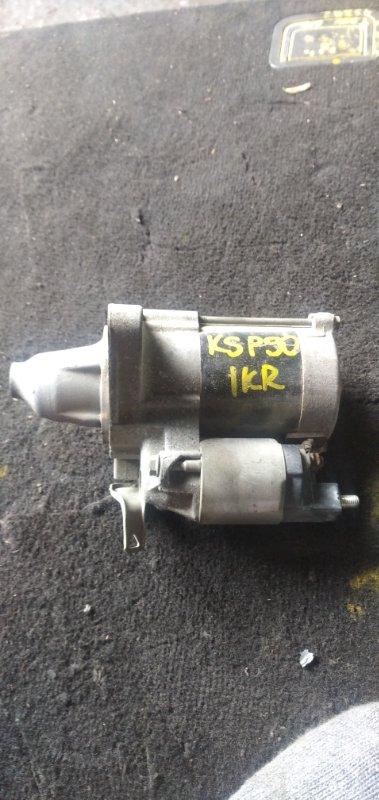 Стартер Toyota Vitz KSP90 1KR (б/у)