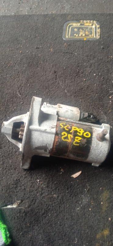 Стартер Toyota Vitz SCP90 2SZ (б/у)