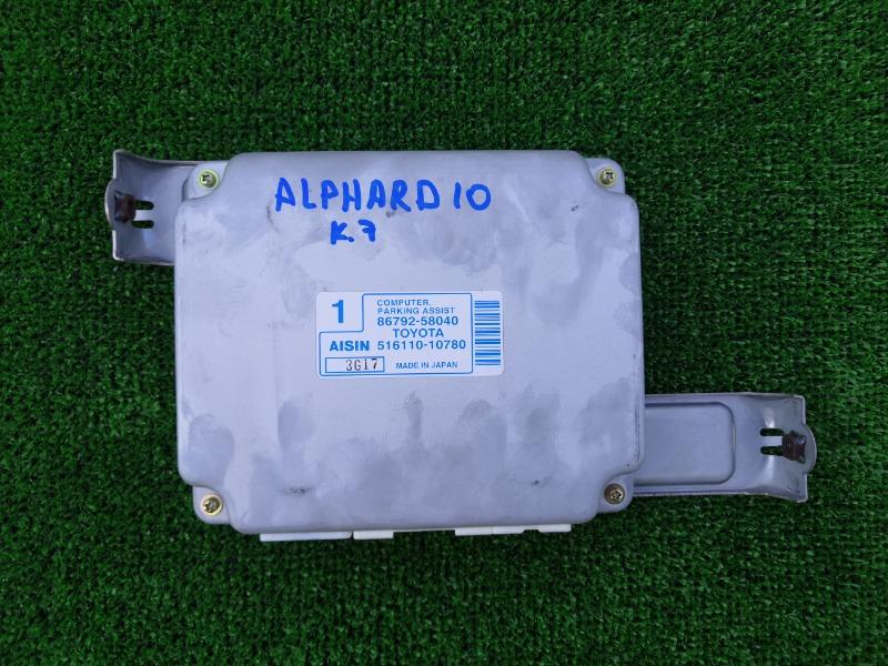 Блок управления парковкой Toyota Alphard ANH10 2AZ (б/у)