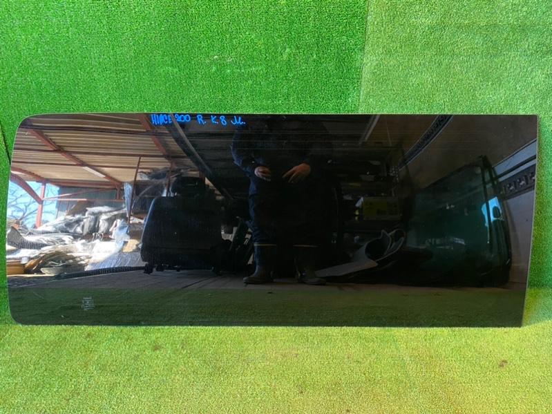 Форточка кузова Toyota Hiace TRH200 задняя правая (б/у)