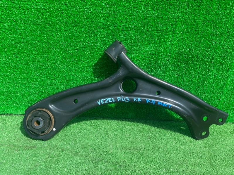 Рычаг Honda Vezel RU3 LEB передний правый (б/у)