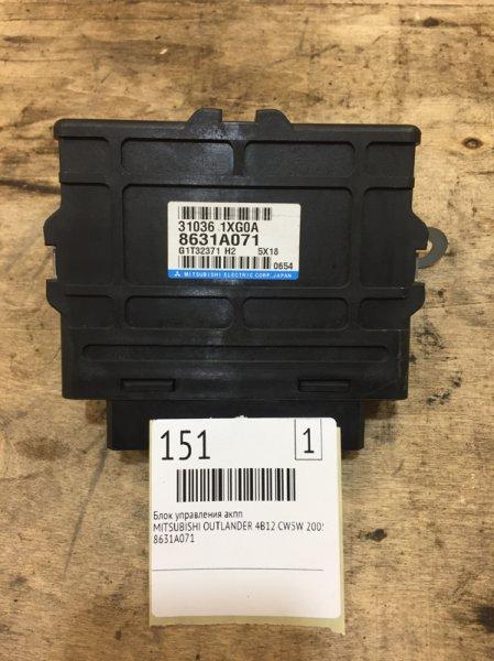Блок управления акпп Mitsubishi Outlander Xl CW5W 4B12 2008 (б/у)