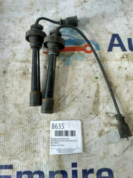 Провода высоковольтные Mitsubishi Galant EA3A 4G64 2003 (б/у)
