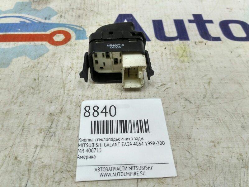 Кнопка стеклоподъемника Mitsubishi Galant EA3A 4G64 1998 задняя (б/у)