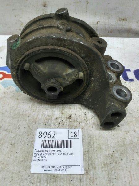 Подушка двигателя правая Mitsubishi Galant EA3A 4G64 2003 правая (б/у)