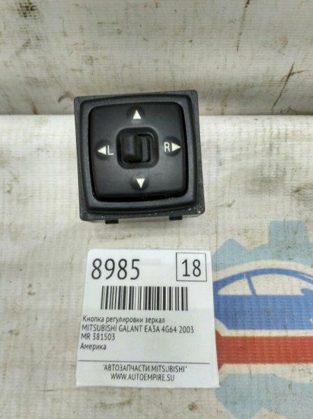 Кнопка регулировки зеркал Mitsubishi Galant EA3A 4G64 2003 (б/у)