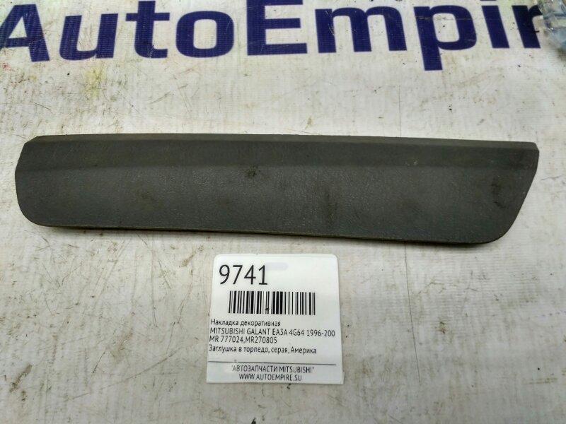 Накладка декоративная Mitsubishi Galant EA3A 4G64 1999 (б/у)